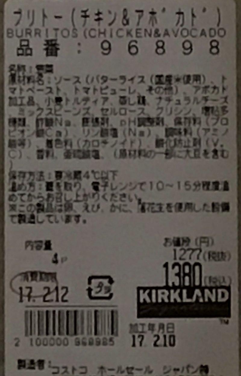 KUMACHANさん[3]が投稿したカークランド アボカドとチキンのブリトーの写真