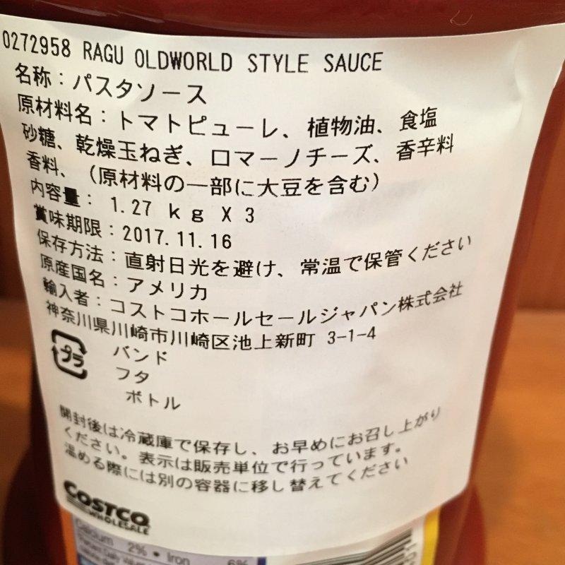 [3]が投稿したRAGU オールドワールドスタイル トマトソースの写真