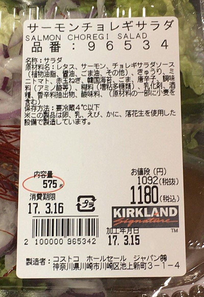 [2]が投稿したカークランド サーモンチョレギサラダの写真
