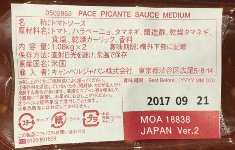 [40]が投稿したPace Foods(ペースフーズ) ミディアム サルサソースの写真