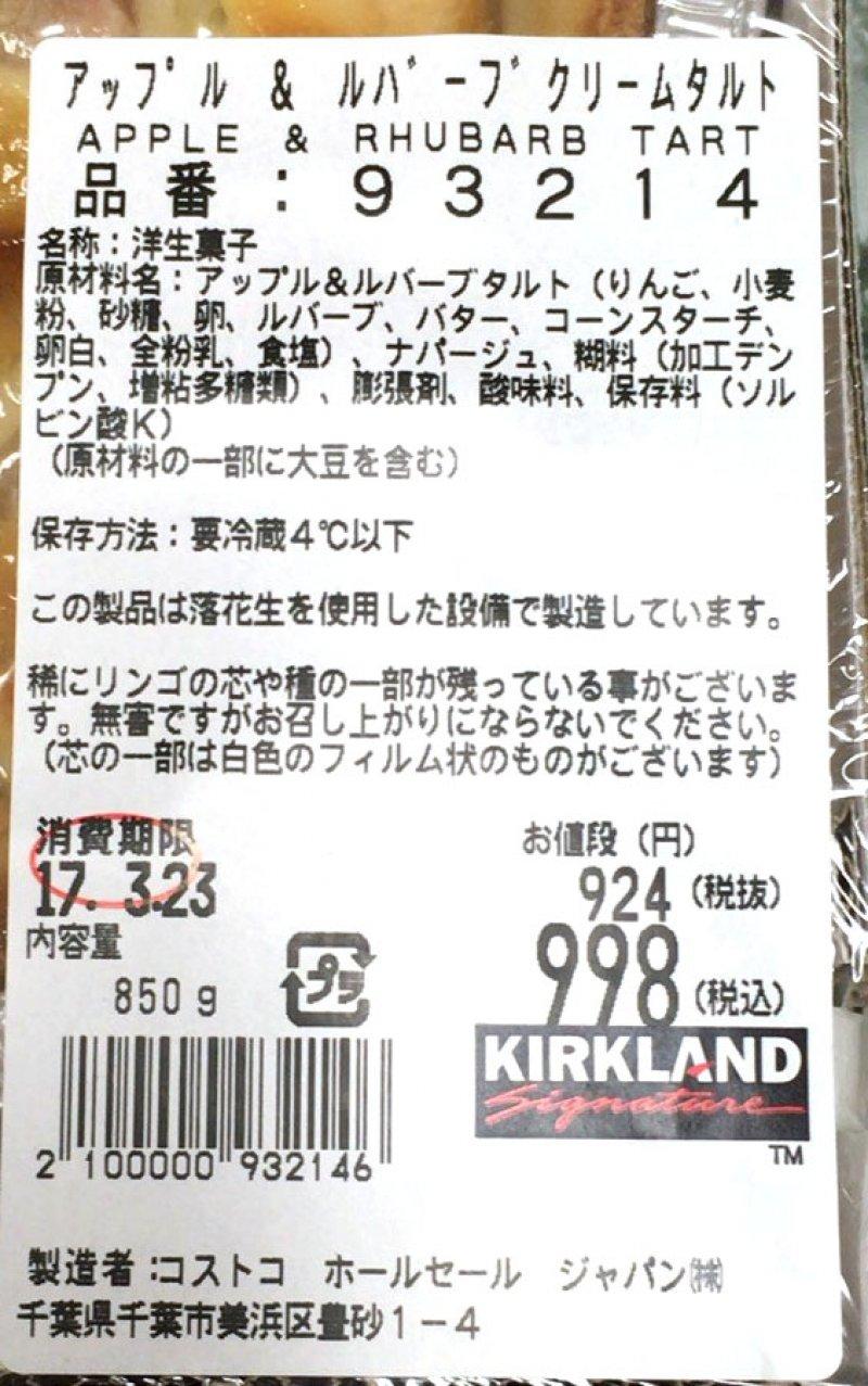 [2]が投稿したカークランド  アップル&ルバーブ クリームタルトの写真