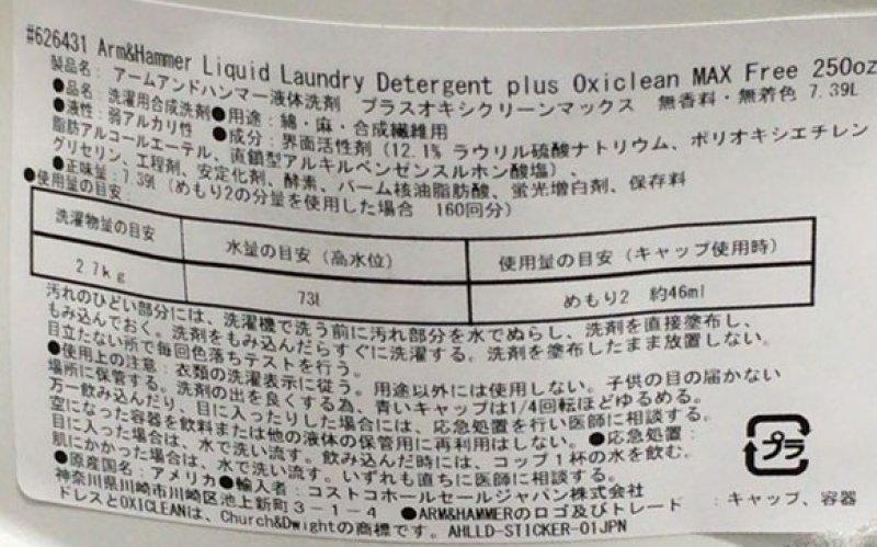 [5]が投稿したアームアンドハンマー(ARM & HAMMER) プラス・オキシクリーン マックス液状洗濯洗剤の写真