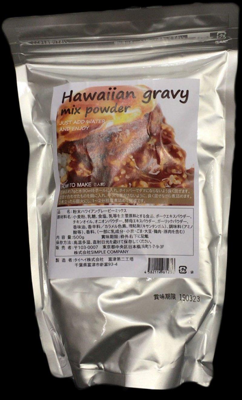 [1]が投稿したハワイアン グレービー ミックスパウダーの写真