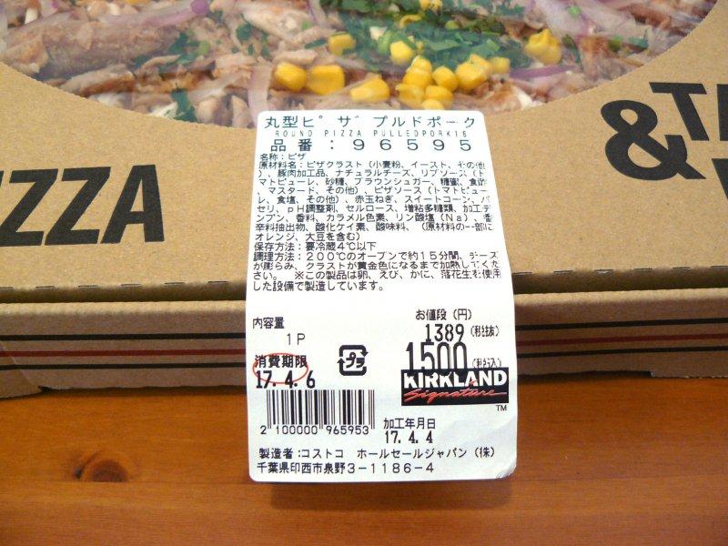 [3]が投稿したカークランド 丸型ピザ ザ プルドポークの写真