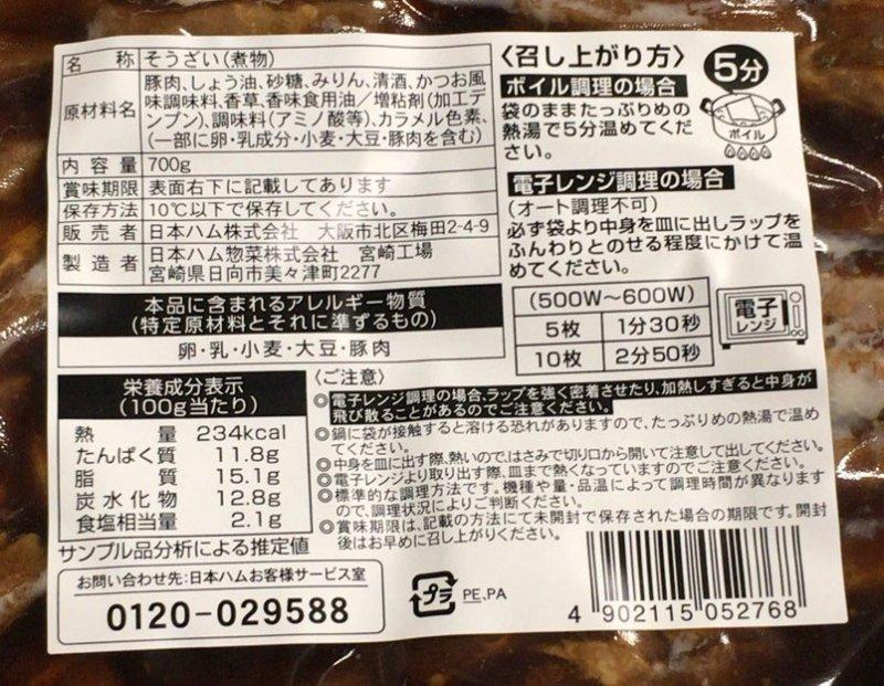 [2]が投稿した日本ハム 角煮 (トンポーロー)の写真