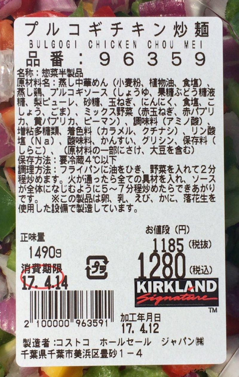 [3]が投稿したカークランド プルコギチキン炒麺の写真