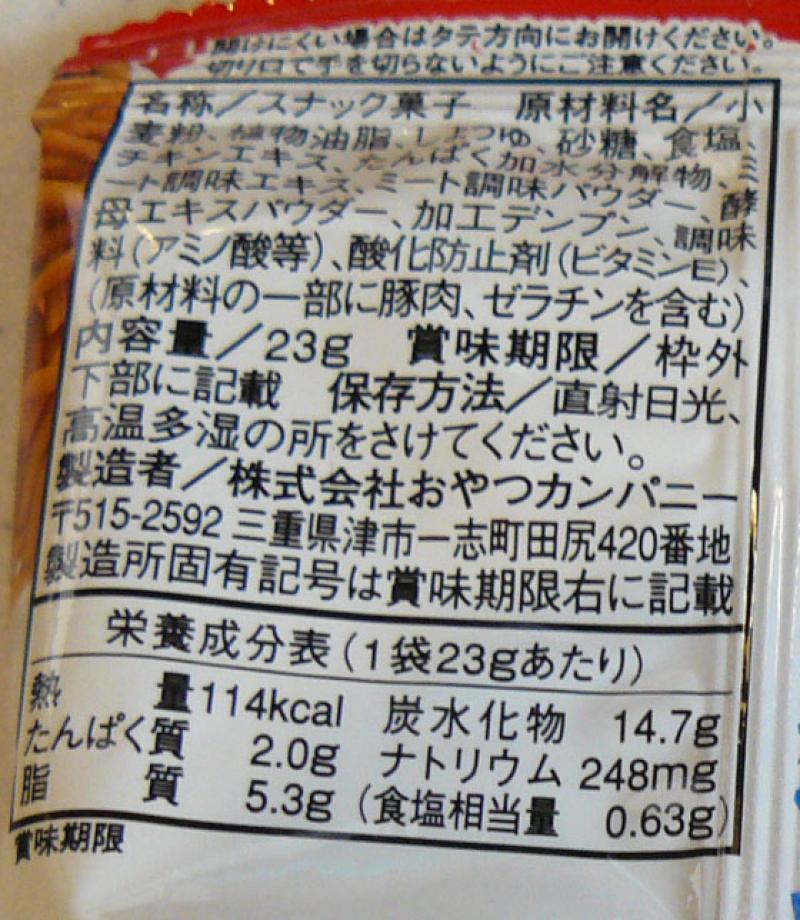 [20]が投稿したおやつカンパニー ベビースターラーメン チキン 30個入りの写真