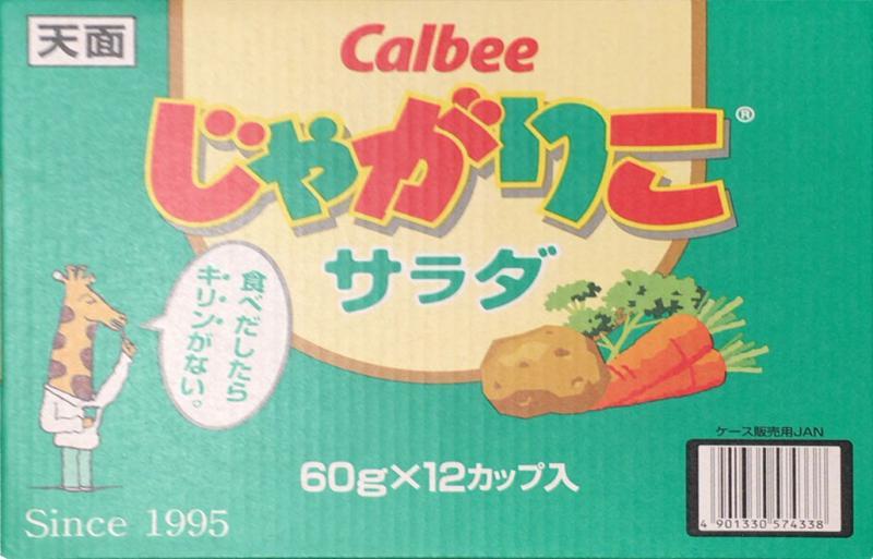 [2]が投稿したカルビー じゃがりこ サラダの写真