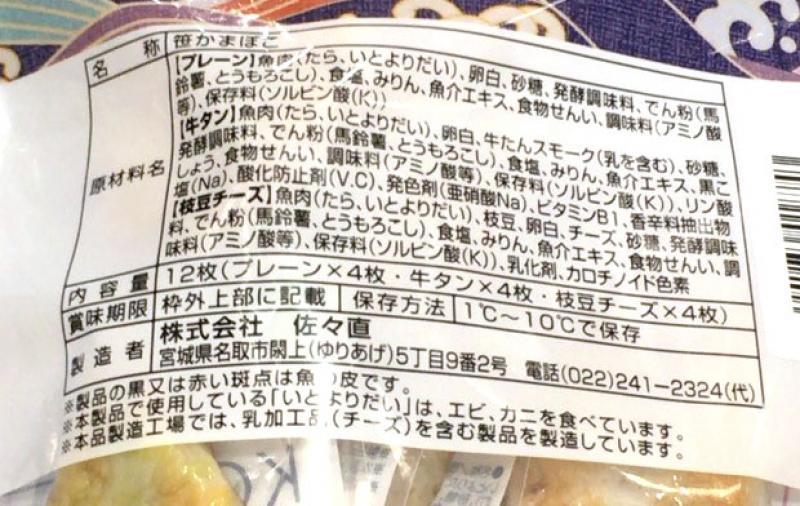 [3]が投稿した佐々直 仙台名産 笹かまぼこ KOSASA 12PCの写真