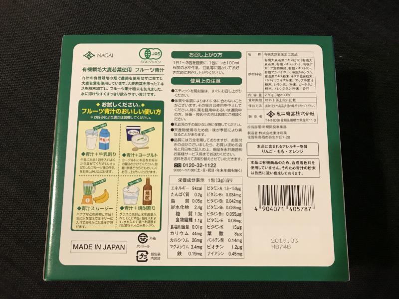ひとまさん[3]が投稿したNAGAI フルーツ青汁の写真