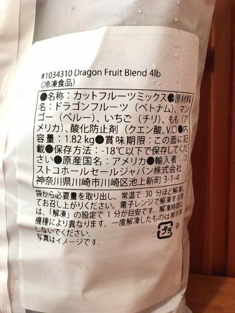 [3]が投稿したColumbia FRUIT ドラゴンフルーツブレンド 冷凍フルーツの写真