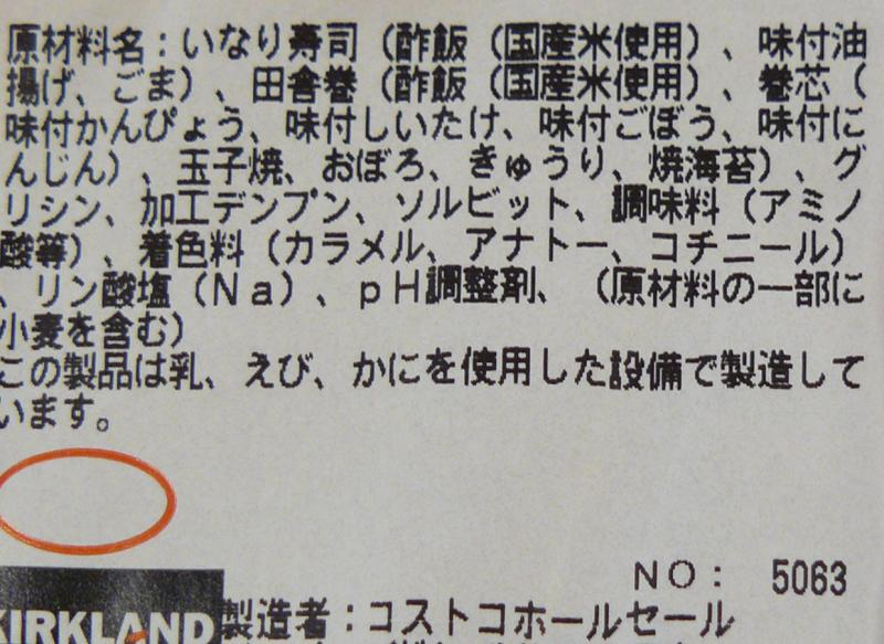 [50]が投稿したカークランド 助六寿司の写真
