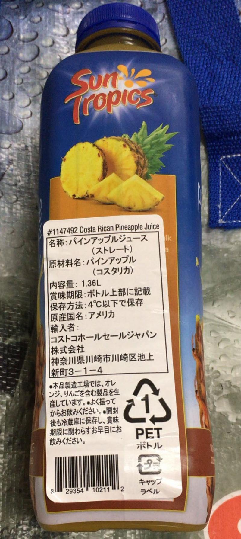 [3]が投稿したサントロピックス パイナップルジュース ストレートの写真