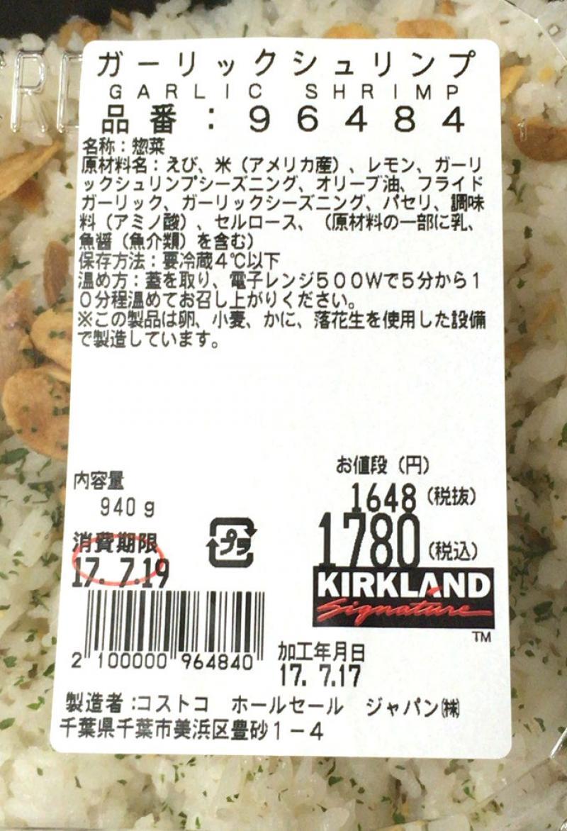[3]が投稿したカークランド ガーリックシュリンプの写真