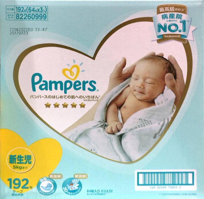 パンパース 肌 へ の いちばん 新生児