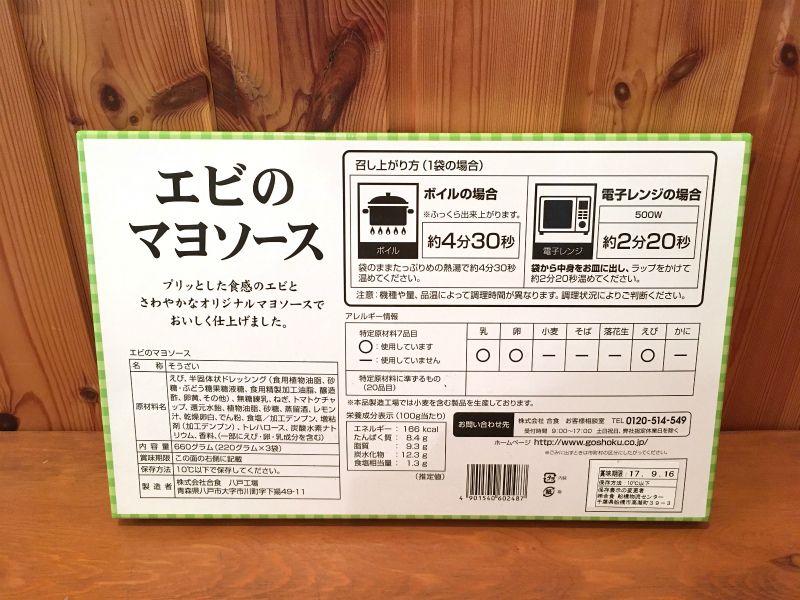 [3]が投稿した合食 エビのマヨソースの写真