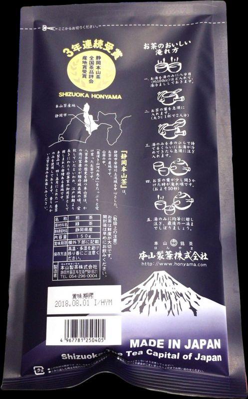 [3]が投稿した本山製茶 静岡県本山産一番茶の写真