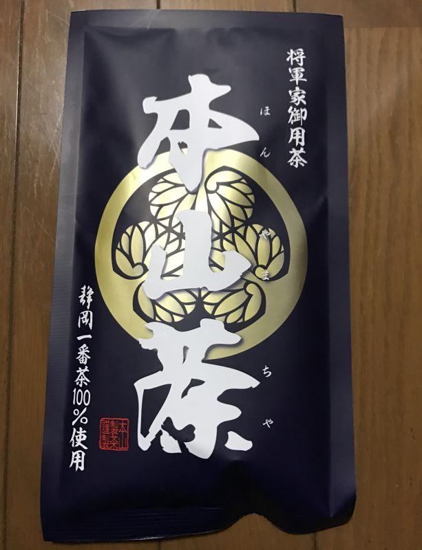 なおさん[5]が投稿した本山製茶 静岡県本山産一番茶の写真