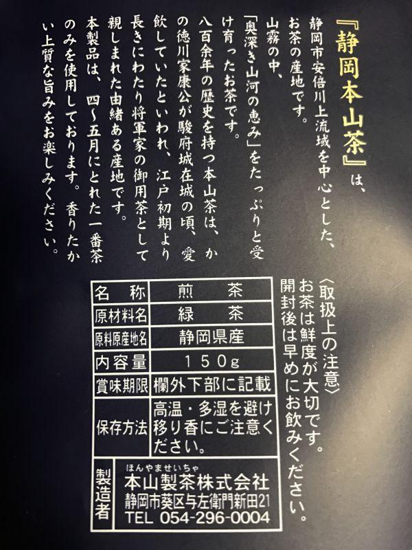 なおさん[7]が投稿した本山製茶 静岡県本山産一番茶の写真
