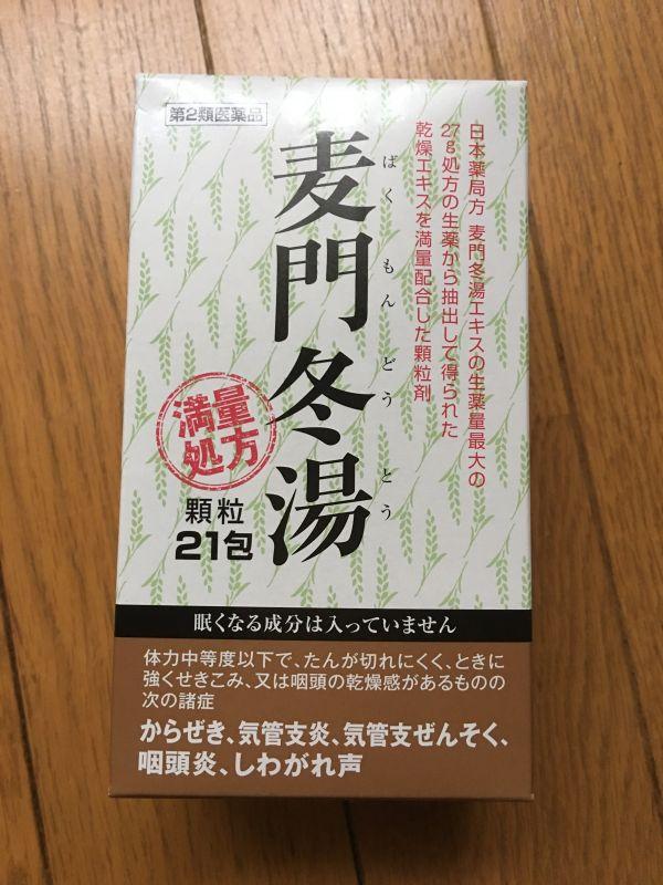 みみさん[1]が投稿した阪本漢法製薬 麦門冬湯 21包の写真