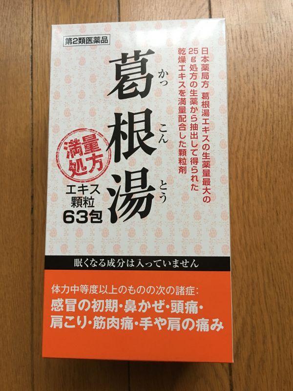 みみさん[1]が投稿した阪本漢法製薬 葛根湯 63包の写真
