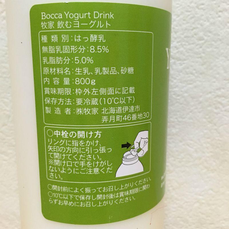 [3]が投稿した牧家 飲むヨーグルトの写真