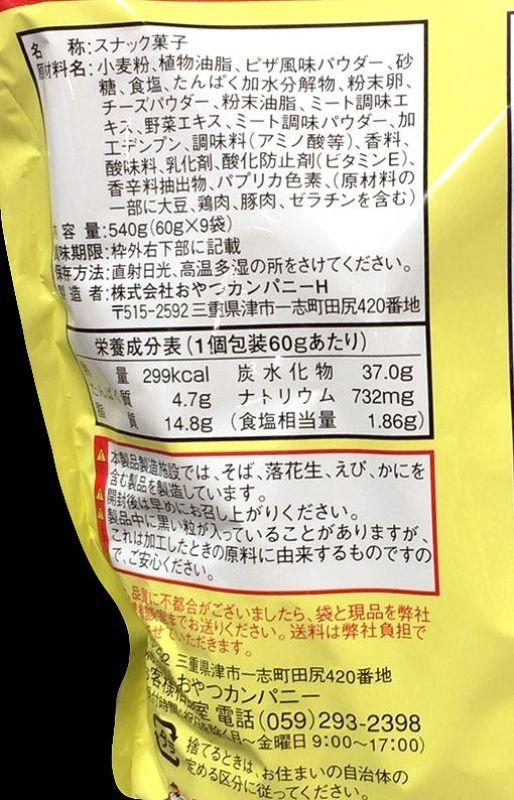 [3]が投稿したおやつカンパニー×コストコ ベビースター ドデカイラーメン コンボピザ味の写真