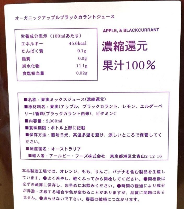 [3]が投稿したSUNGROVE オーガニック アップルカラントジュースの写真