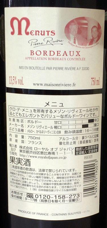 [3]が投稿したムニュ ボルドー ルージュ Menuts Bordeaux Rougeの写真
