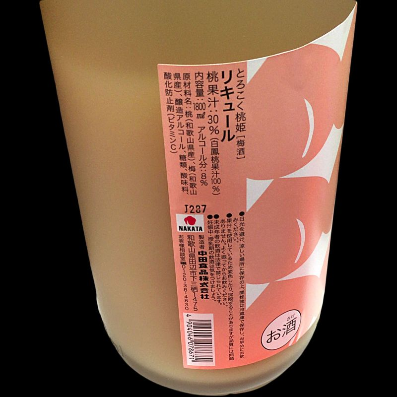 [3]が投稿した中田食品 桃姫 とろこく桃たっぷり梅酒の写真
