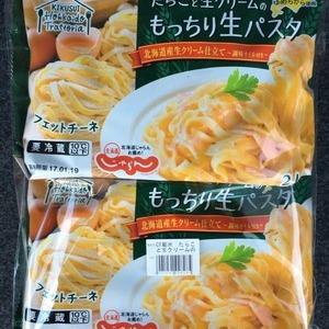 菊水 たらこと生クリームのもっちり生パスタ 北海道産生クリーム仕立て 調味オイル付き