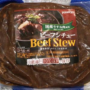 米久 国産牛すね肉 ビーフシチュー