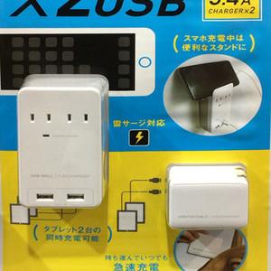 fargo ファーゴ 壁用AC/USBコードレスタップ+ポータブルUSB充電器
