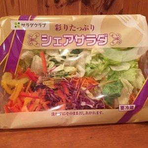 サラダクラブ 彩りたっぷりシェアサラダ