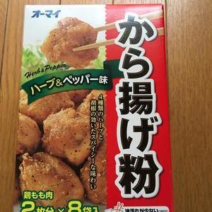 オーマイ から揚げ粉 ハーブ&ペッパー味