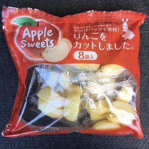 Apple Sweets アップルスイーツ りんごをカットしました。