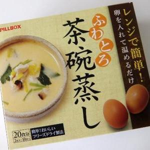 PILLBOX ふわとろ 茶碗蒸しの素(フリーズドライ食品)