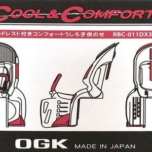 OGK 自転車用 ヘッドレスト付コンフォートリヤキッズシート RBC-011DX3