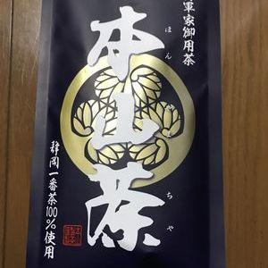 本山製茶 静岡県本山産一番茶