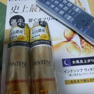 P&G PANTENE パンテーン インテンシブ ヴィタミルク