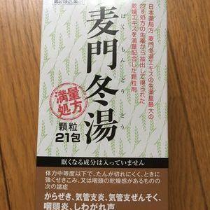 阪本漢法製薬 麦門冬湯 21包