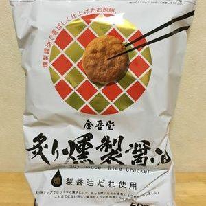 金吾堂 炙り燻製醤油