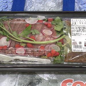 カークランド ローストビーフサラダ
