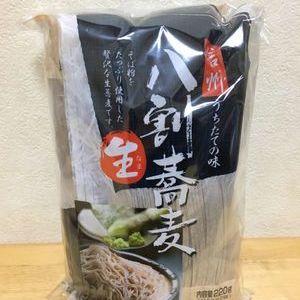 柄木田製粉 信州 八割生蕎麦