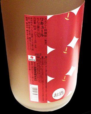 (名無し)さん[3]が投稿したとろこく林檎姫 りんごたっぷり梅酒の写真
