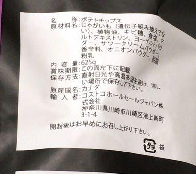 (名無し)さん[3]が投稿したナチュラリーホームグロウンフーズ ハードバイトポテトチップス ワイルドオニオン&ヨーグルトの写真