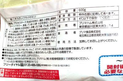 (名無し)さん[3]が投稿したプリマハム 5種のチーズ入り チキンスティックの写真