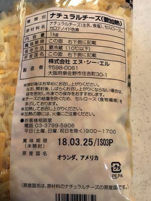 コロトコさん[2]が投稿したムラカワ マーブルシュレッドチーズの写真