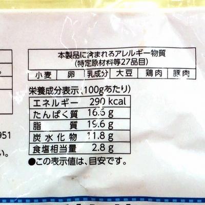 (名無し)さん[4]が投稿したプリマハム 5種のチーズ入り チキンスティックの写真
