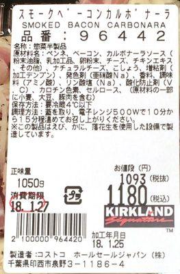 (名無し)さん[3]が投稿したカークランド スモークベーコンカルボナーラの写真